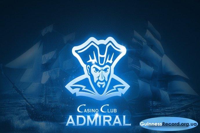 casino адмирал
