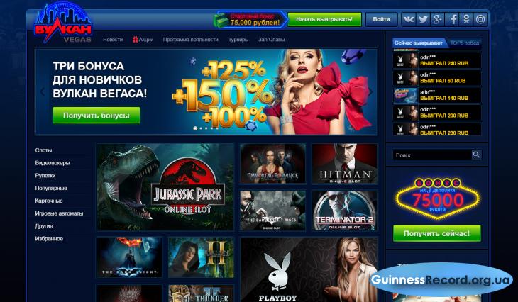 казино вулкан vegas онлайн играть